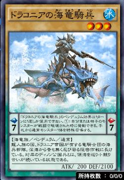 ドラコニアの海竜騎兵