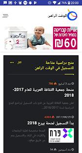 الوقت الراهن - دليل الطالب العربي - náhled