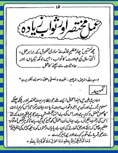 Amal Mukhtasar Sawab Ziyada - náhled