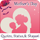 Download Mother's Day Wishes,Quotes,Status,&Shayari For PC Windows and Mac