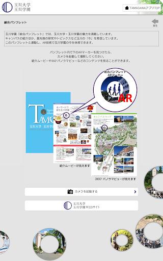 TAMAGAWA 1.2.0 Windows u7528 5