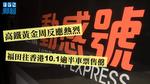 【高鐵通車】高鐵黃金周反應熱烈 福田往香港10.1逾半車票售罄