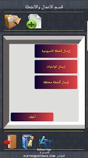 Download متابعة الطلاب For PC Windows and Mac apk screenshot 5