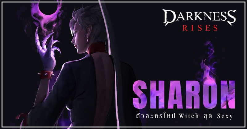 Darkness Rises ฉลอง 1 ปี อัพเดทแม่มดสุดฮอต