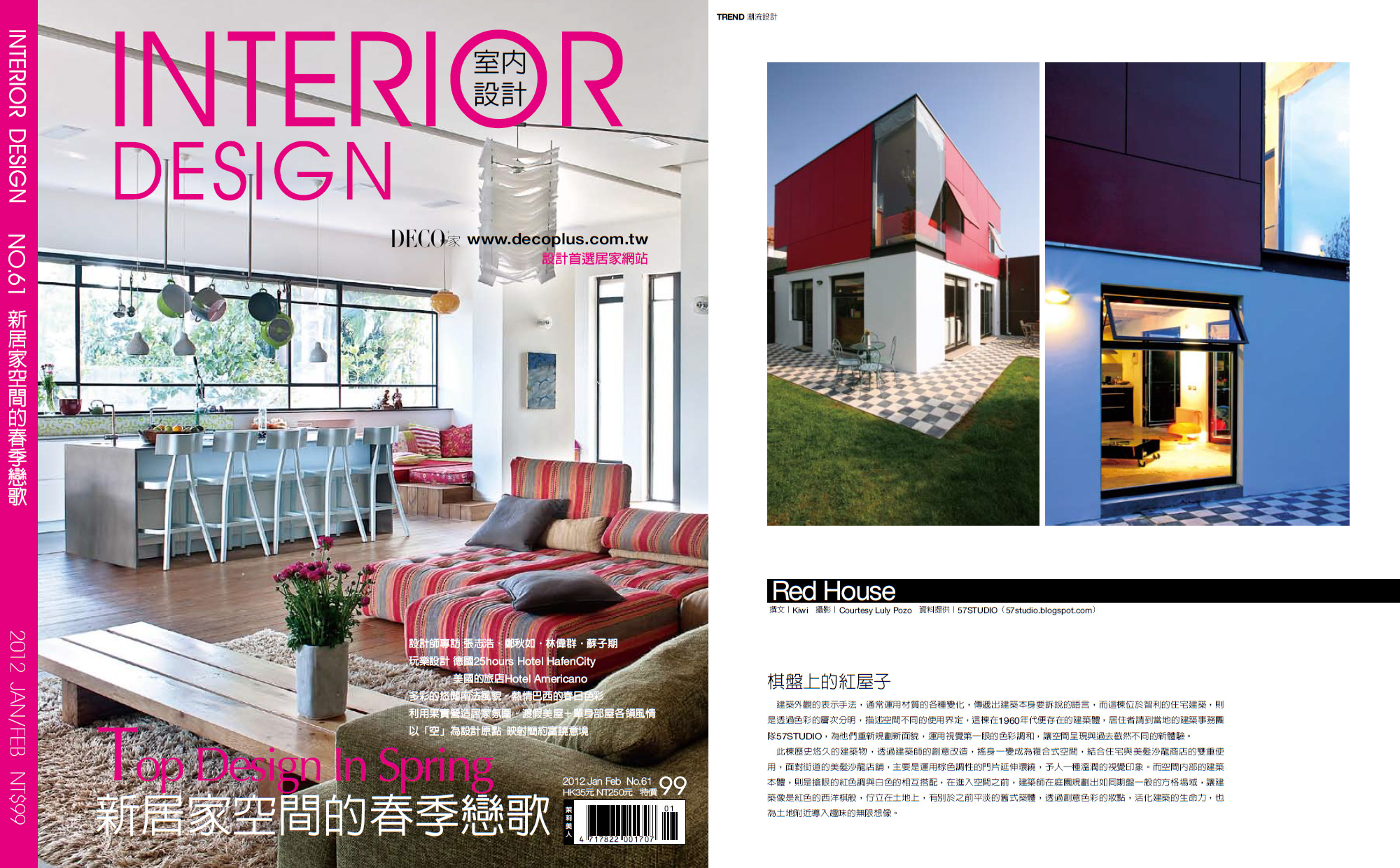 Photo: Interior Design Magazine / #61 / Taiwan / 2012