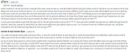 dharti maa essay in hindi