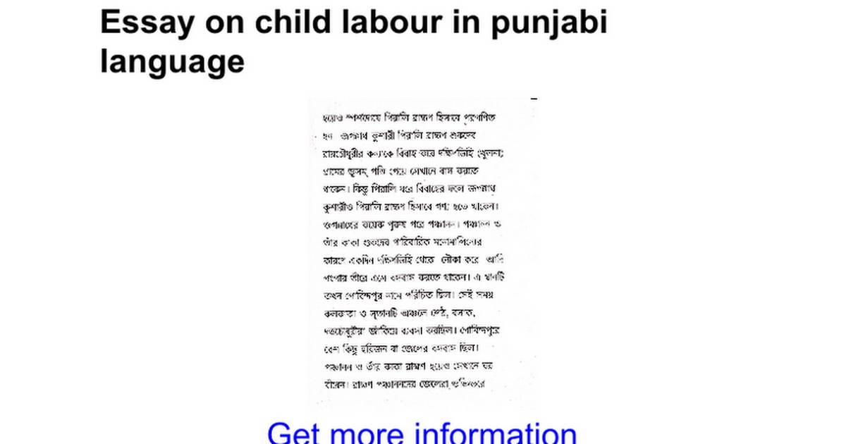 child labour essay essay Child labor (alternate spelling: child labour) refers to the employment of children by commercial and business enterprises in ways that are detrimental or exploitative to the overall growth of the child.