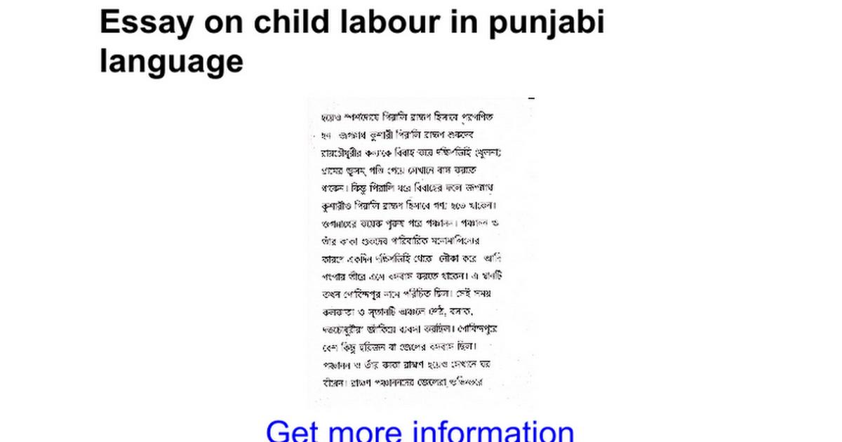 Essay About Child Labor Child Labour Essay Essay On Child Labor In