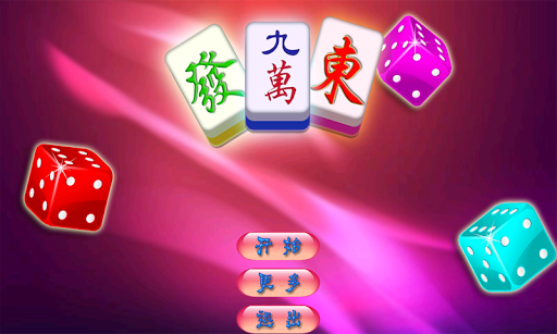 無料ゲーム 上海麻雀 - 1stオンラインゲームセンター