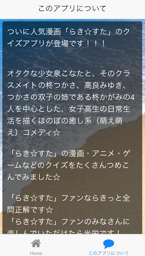玩免費娛樂APP|下載らきすた神クイズforらき☆すた app不用錢|硬是要APP