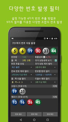 로또번호 발생기(무료) screenshot