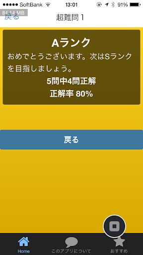玩免費娛樂APP|下載超難問4字熟語クイズ app不用錢|硬是要APP
