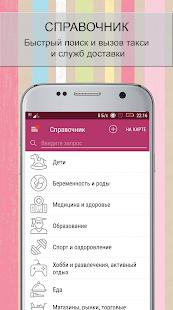 Download Мамы Иркутска For PC Windows and Mac apk screenshot 6