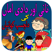 Nano Aur Dado Ki Kahaniyan Android APK Download Free By Islam786