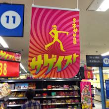 Photo: 西友キャンペーン『サゲイスト』