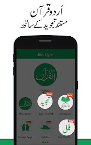 Quran with Urdu Translation 4 4 + (AdFree) APK for Android