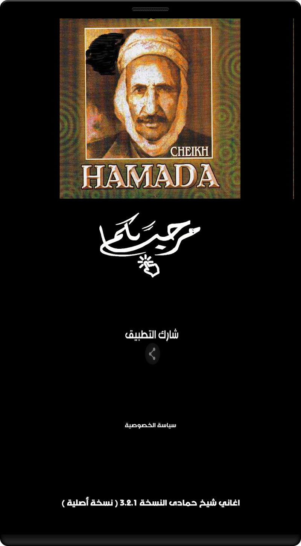 CHEIKH HAMADA MP3 GRATUITEMENT TÉLÉCHARGER