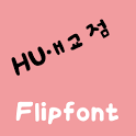 HUBeautyspot ™ Korean Flipfont icon