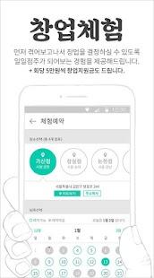 김사장 : 어디서도 볼수없던 제대로된 창업정보 - náhled