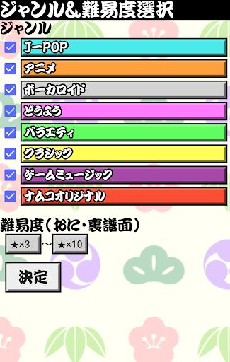 太鼓おみくじ選曲&雑談所ビューア 1.46 DreamHackers 2