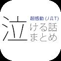 【超感動】泣ける話まとめ icon