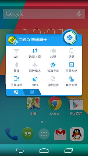台灣360手機衛士(清理加速、電池優化、安全防毒防盜防詐騙) screenshot 7